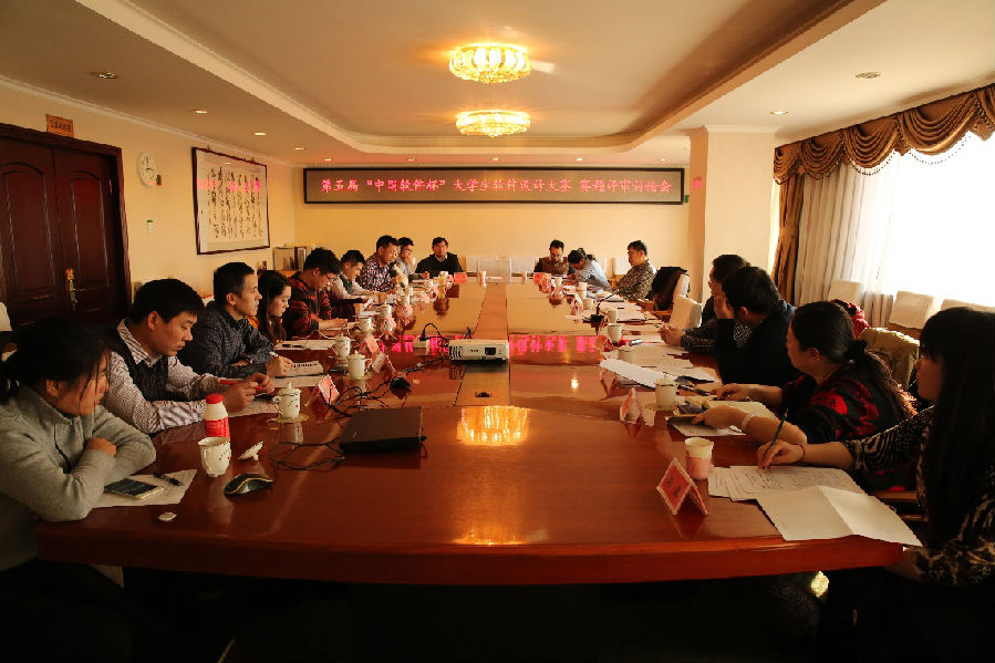 """第五届""""中国软件杯""""大学生软件设计大赛赛题评审会在京举行.jpg"""
