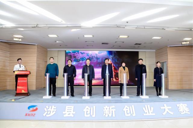 创响太行•创赢未来 涉县创新创业大赛-去大赛网-03.jpg