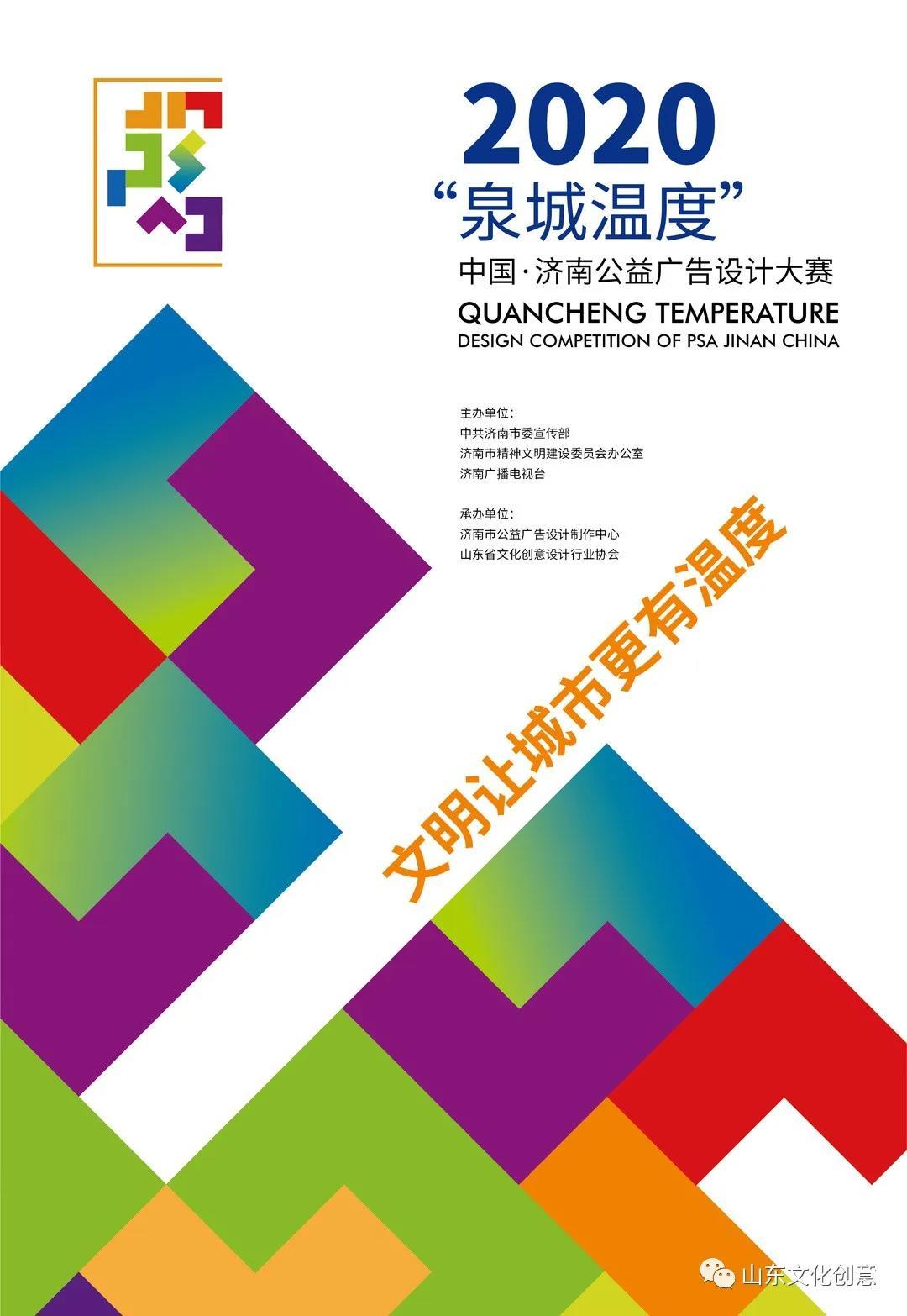 """去大赛网(www.godasai.com)-2020""""泉城温度""""中国·济南公益广告设计大赛 - 副本.jpg"""