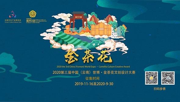 2020第三届中国(云南)世博•金茶花文创设计大赛-去大赛网.jpg