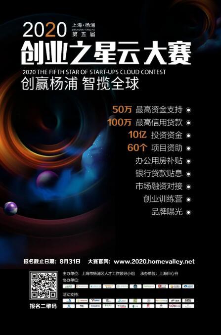 第五届杨浦创业之星云大赛07.jpg