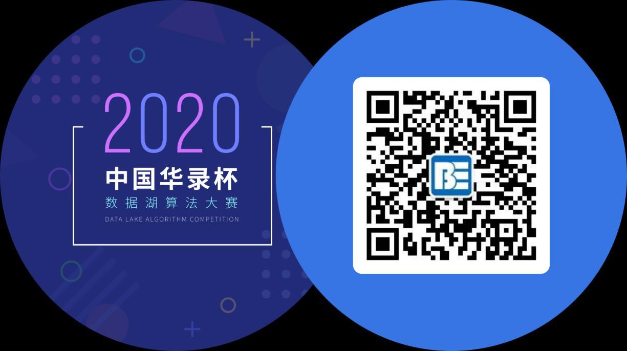 2020中国华录杯•数据湖算法大赛-07.jpg