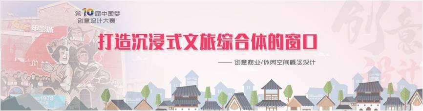 第十届中国梦创意设计大赛宣传公告-去大赛网11.jpg