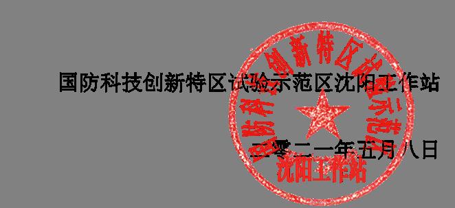 """09""""神机妙算""""2021全国算法设计挑战赛-去大赛网(www.godasai.com).png"""
