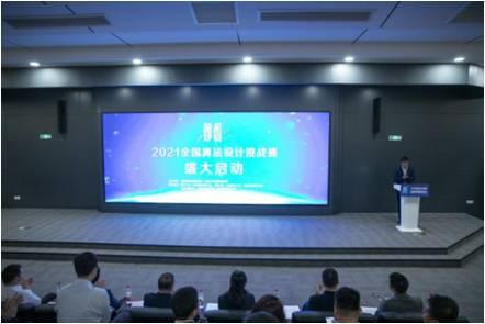 """03""""神机妙算""""2021全国算法设计挑战赛-去大赛网(www.godasai.com).jpg"""
