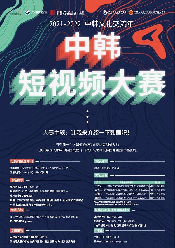 """2021-2022中韩文化交流年""""中韩短视频大赛""""-去大赛网(www.godasai.com).jpg"""