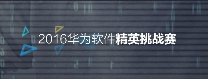 2016年华为软件精英挑战赛