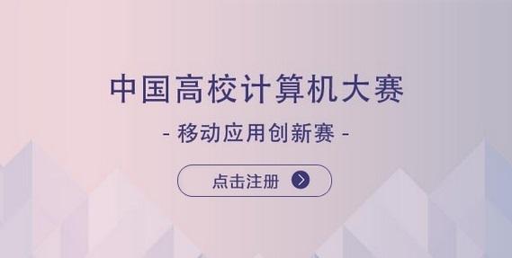 2016年首届中国高校计算机大赛(移动应用创新赛)