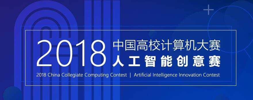 2018年首届中国高校计算机大赛-人工智能创意赛