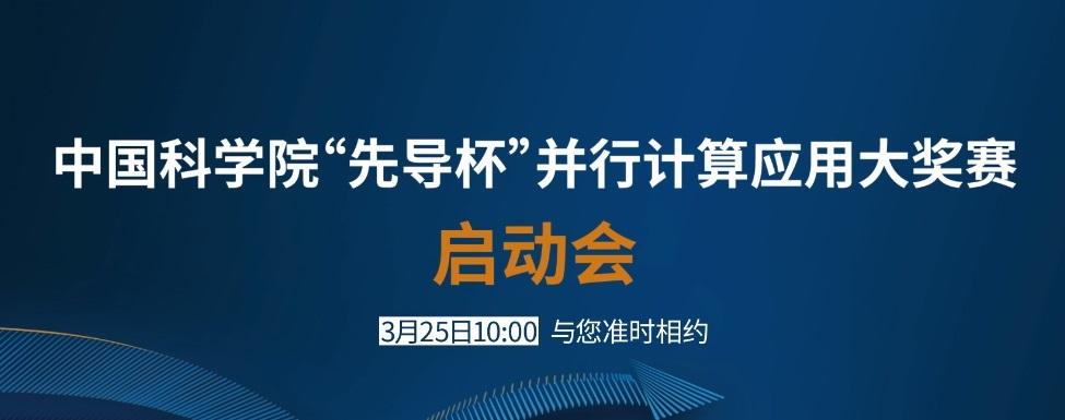 """2020年第一届中国科学院""""先导杯""""并行计算应用大奖赛"""