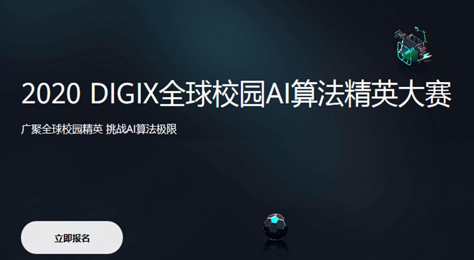 2020年第二届DIGIX全球校园AI算法精英大赛