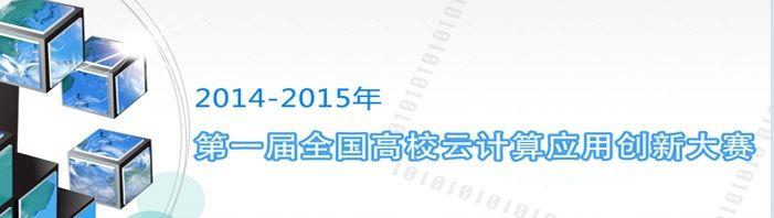 2014年(2014-2015)第一届全国高校云计算应用创新大赛