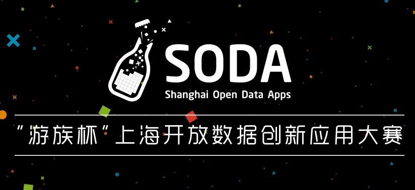 """2015年""""游族杯""""上海开放数据创新应用大赛"""