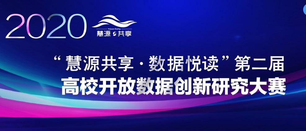 """2020年第二届""""慧源共享""""高校开放数据创新研究大赛"""