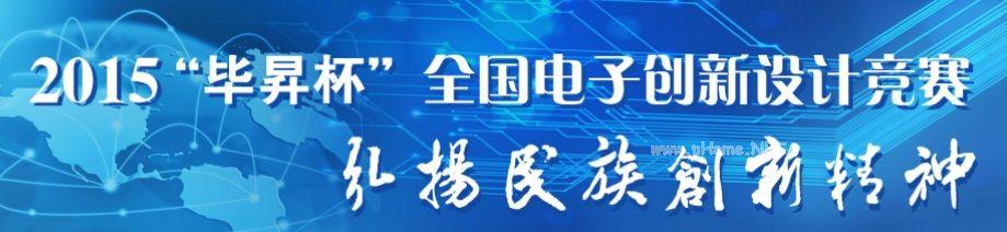 """2015年""""毕�N杯""""全国电子创新设计及物联网应用系统设计竞赛"""