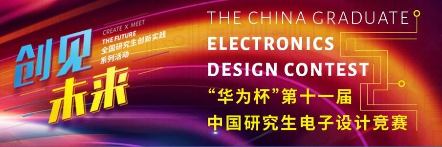"""2016年""""华为杯""""第十一届中国研究生电子设计竞赛"""