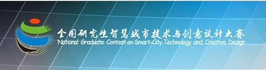 2016年第三届全国研究生智慧城市技术与创意设计大赛