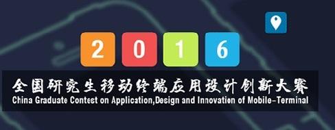 2016年第二届全国研究生移动终端应用设计创新大赛