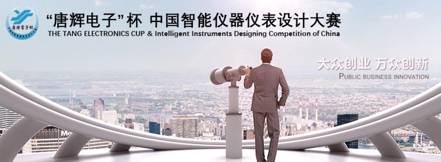 """2017年""""唐辉电子-爱普生""""杯第三届中国智能仪器仪表设计大赛"""