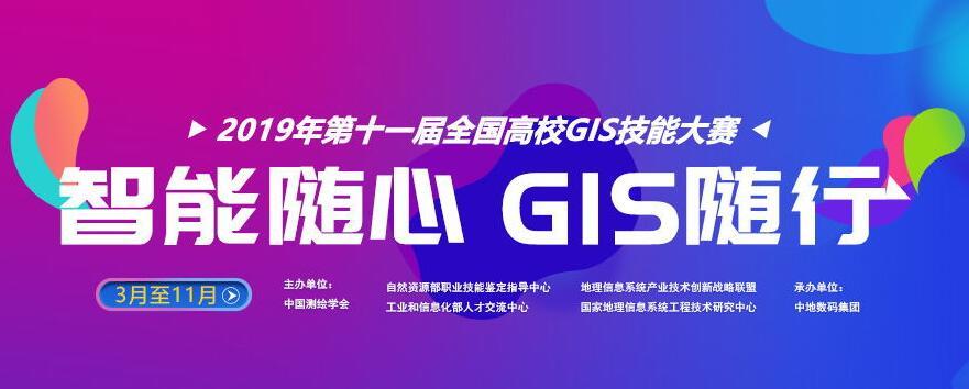2019年第十一届全国高校GIS技能大赛