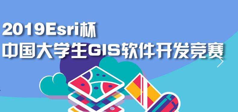 2019年第十六届Esri杯中国大学生GIS软件开发竞赛