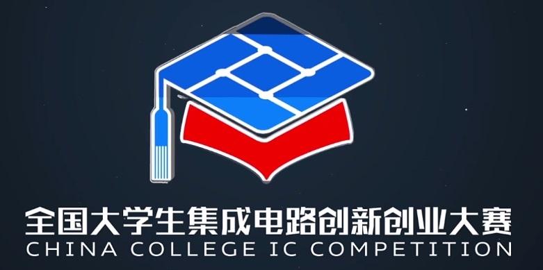 2020年第四届全国大学生集成电路创新创业大赛