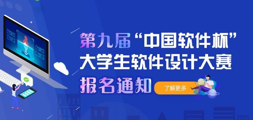 """2020年第九届""""中国软件杯""""大学生软件设计大赛"""