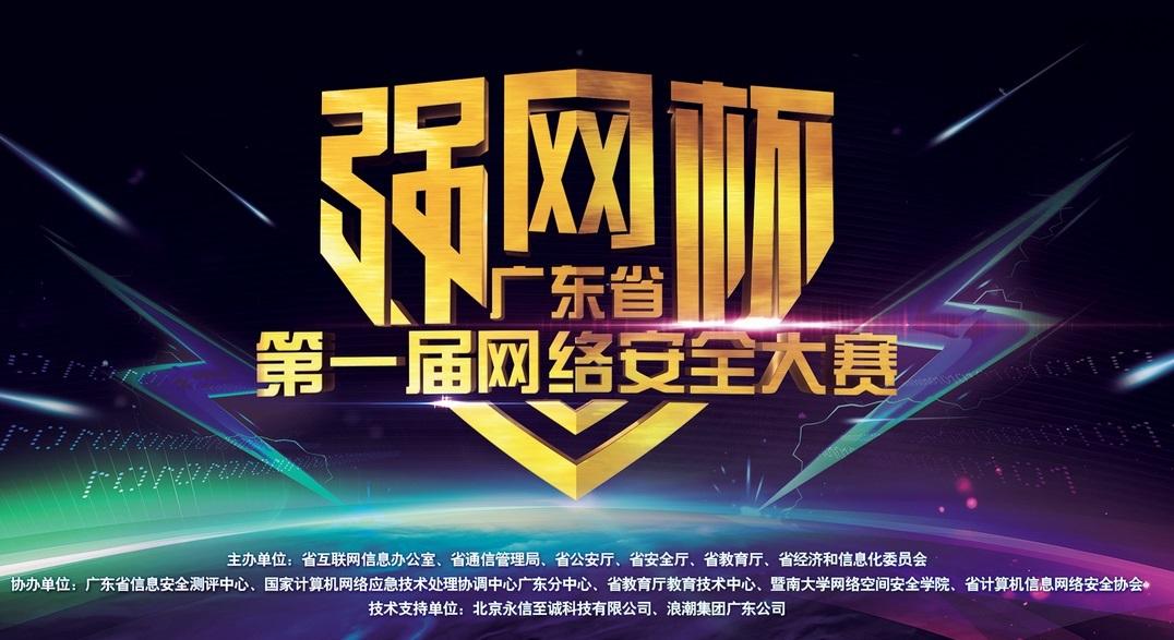 """2015年广东省第一届""""强网杯""""网络安全大赛"""