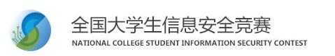 2019年第十二届全国大学生信息安全竞赛