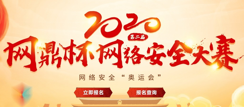 """2020年第二届""""网鼎杯""""网络安全大赛"""