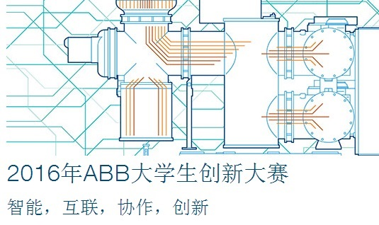 2016年第五届ABB大学生创新大赛