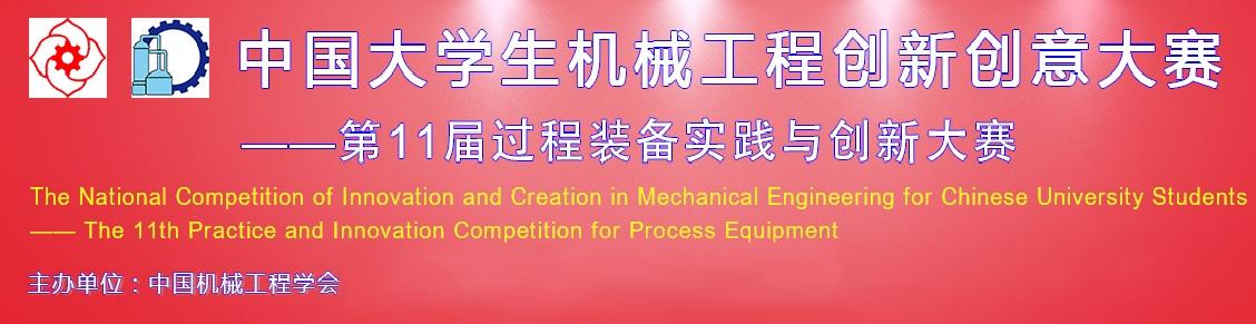 2020年第十一届全国大学生过程装备实践与创新大赛