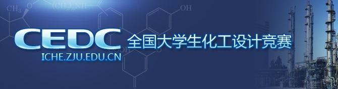 """2015年""""东华科技-三井化学杯""""第九届全国大学生化工设计竞赛"""