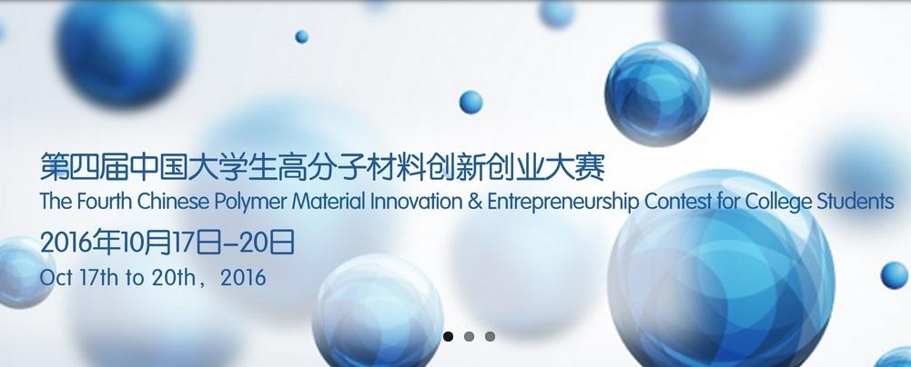 2016年第四届中国大学生高分子材料创新创业大赛