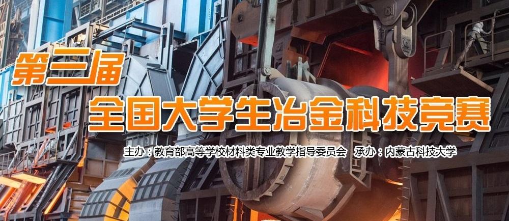 2020年第三届全国大学生冶金科技竞赛