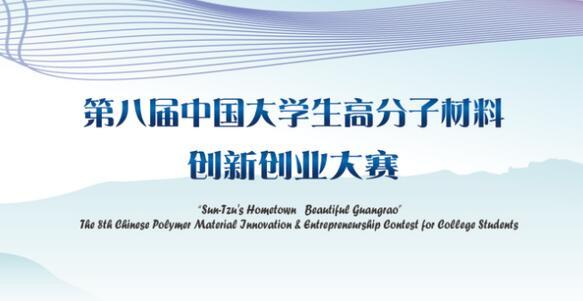 """2020年""""孙武故里・美丽广饶""""第八届中国大学生高分子材料创新创业大赛"""