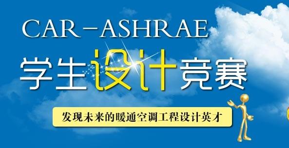 2020年第十二届CAR-ASHRAE学生设计竞赛