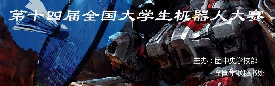 2015年第十四届全国大学生机器人大赛