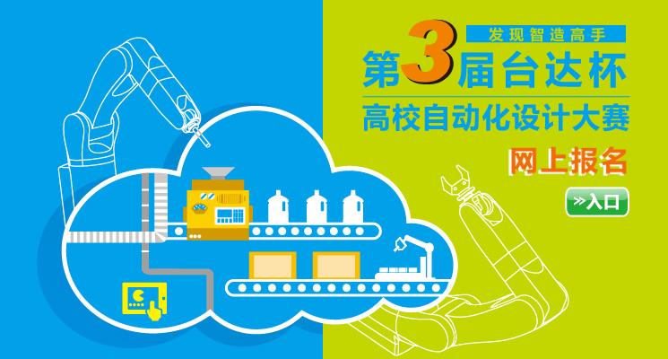 """2016年第三届""""台达杯""""高校自动化设计大赛"""