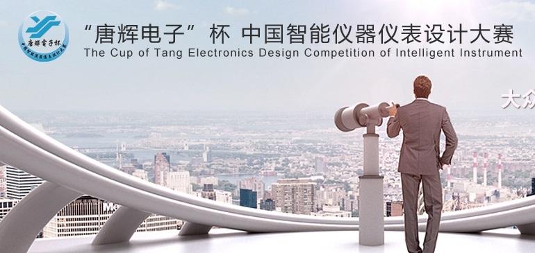 """2016年第二届""""唐辉电子杯""""中国智能仪器仪表设计大赛"""