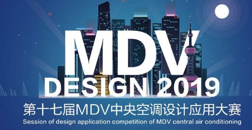 2019年第十七届MDV中央空调设计应用大赛