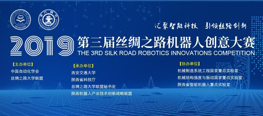 2019年第三届丝绸之路机器人创意大赛