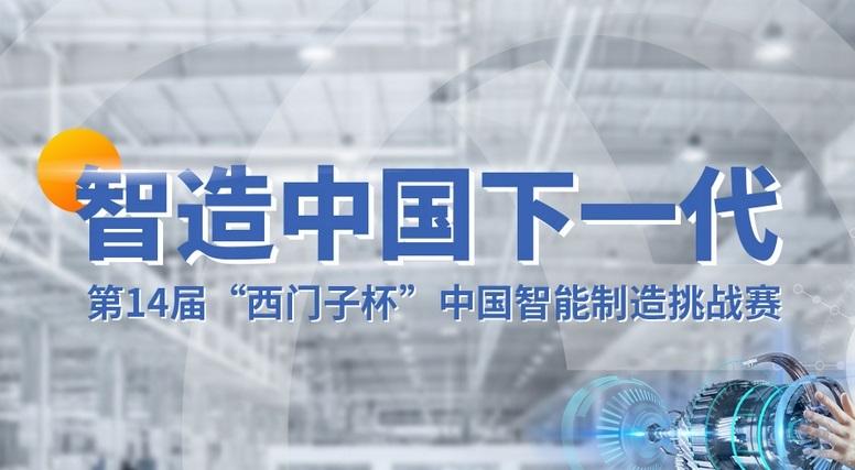 """2020年第14届""""西门子杯""""中国智能制造挑战赛"""
