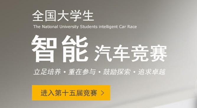 2020年第十五届全国大学生智能汽车竞赛