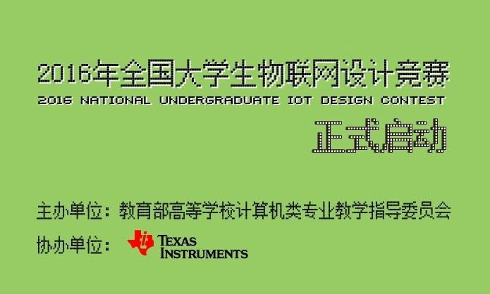 2016年全国大学生物联网设计竞赛