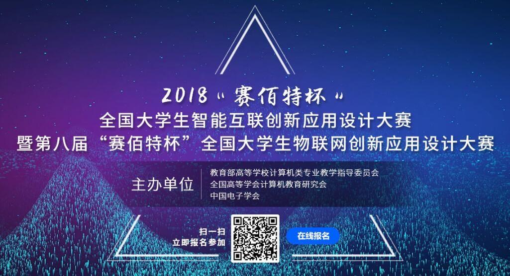 """2018年第八届""""赛佰特杯""""全国大学生智能互联创新应用设计大赛"""