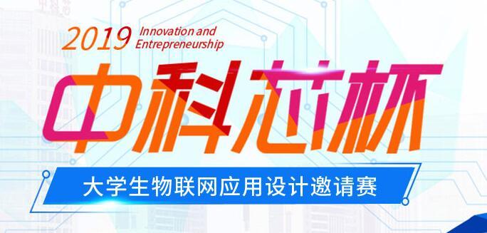 """2019年第二届""""中科芯杯""""大学生物联网应用设计邀请赛"""