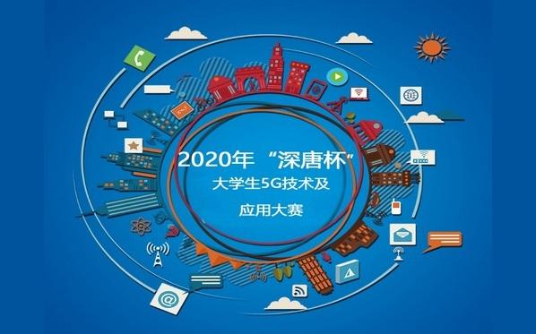 """2020年第七届""""深唐杯""""大学生5G技术及应用大赛"""