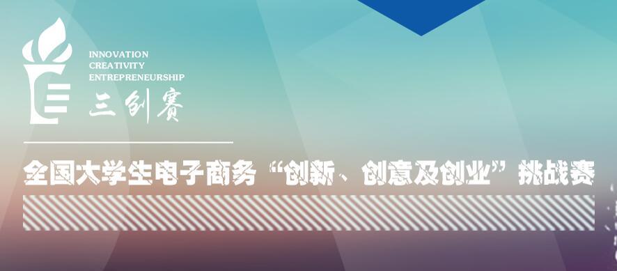 """2019年第九届全国大学生电子商务""""创新、创意及创业""""挑战赛"""