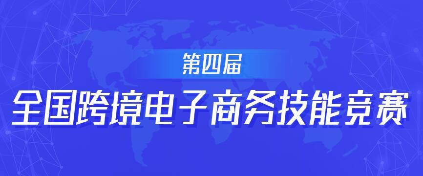 2020年第四届全国跨境电子商务技能竞赛